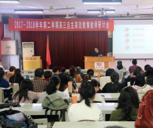 三明二中召开2018届高三教育教学研讨会