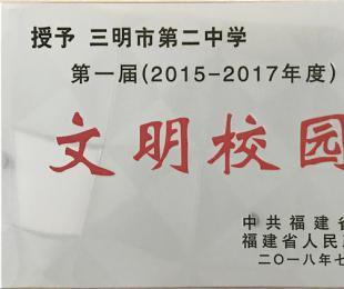 """我校荣获""""福建省第一届文明校园""""称号"""