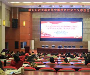我校召开《习近平新时代中国特色社会主义思想》宣讲会